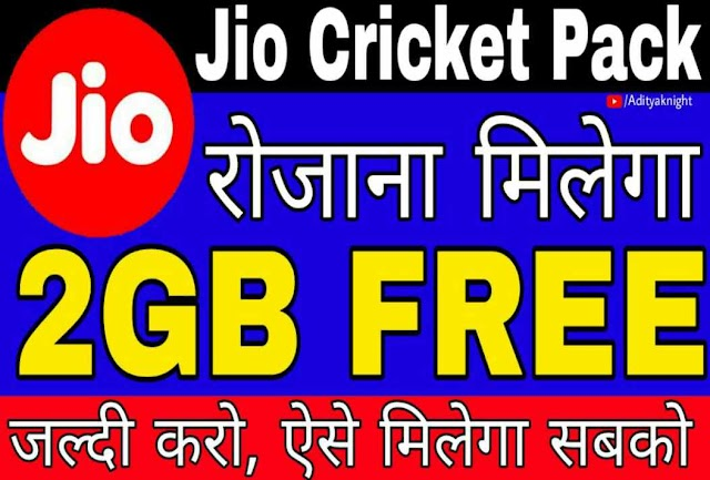 Jio Free Cricket Pack Offer