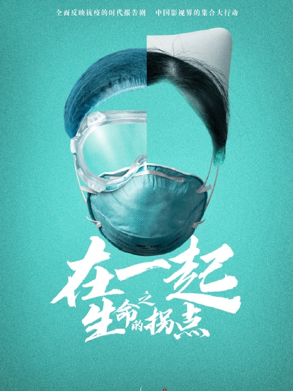 Sát Cánh 2020 (Vũ Hán Covid-19) - With You