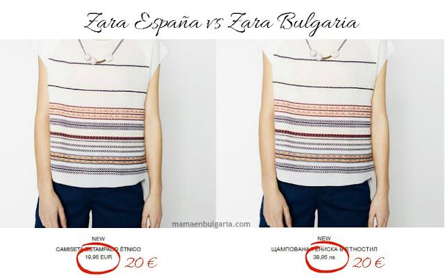 Comparativa de precios Zara España y Zara Bulgaria