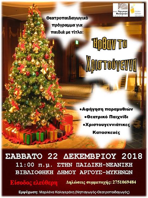 Θεατροπαιδαγωγικό πρόγραμμα στο Άργος για παιδιά με τίτλο «Ήρθαν τα Χριστούγεννα»