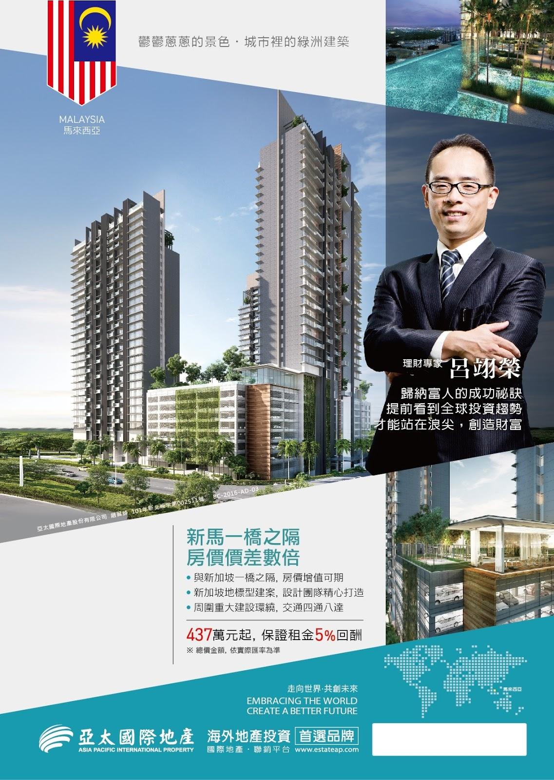 海外房地產投資專家: 呂翊榮【馬來西亞】投資說明會-0515