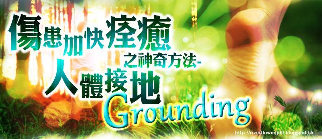 . 2010 - 2012 恩膏引擎全力開動!!: 傷患加快痊癒之神奇方法-人體接地Grounding