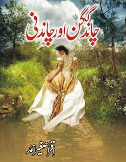 Chand gagan aur chandani by Iqra Sagheer Ahmed Pdf