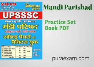 UPSSSC Mandi Parishad Practice Set Book