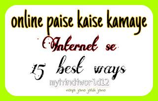 Online paise kaise kamaye 15 best ways internet se paise kamane ke