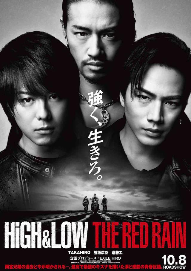 Lk21 High And Low : J-Movie], (2016), BluRay, BENTOSUBS
