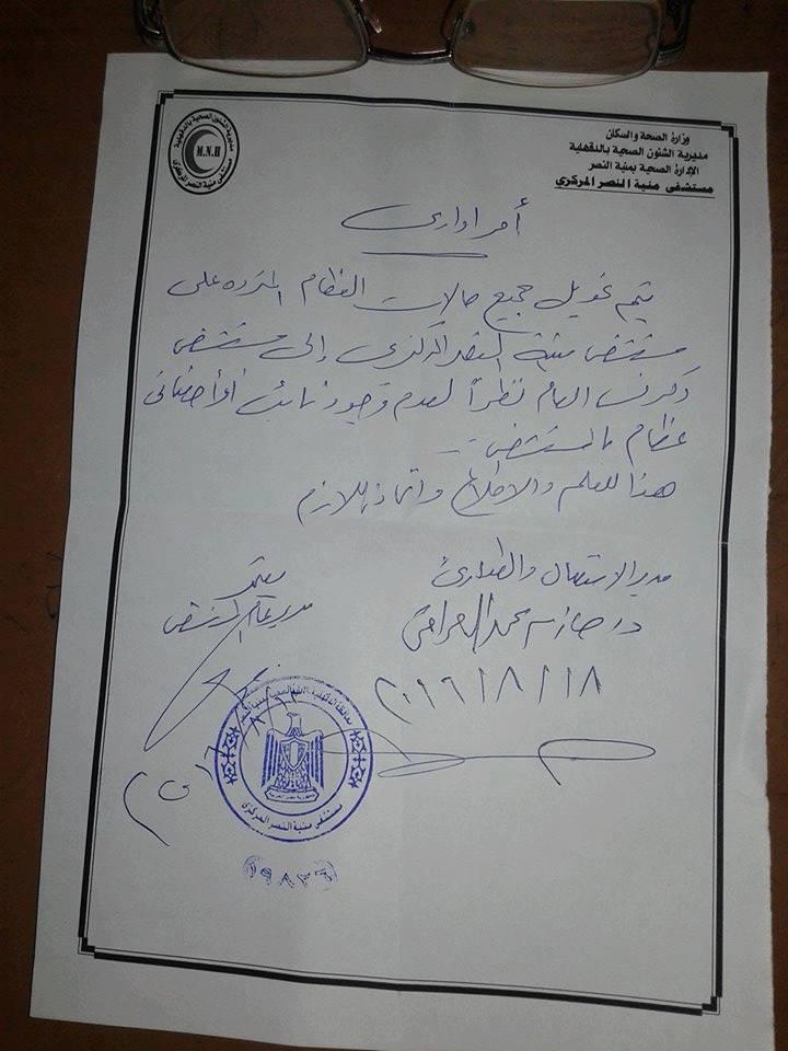 منية النصر دقهلية ... الاهالي تصرخ من ادارة المستشفى المركزي