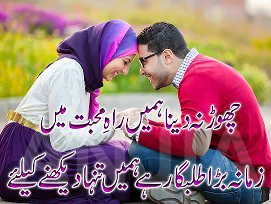 Love Poems For The One You Love In Urdu