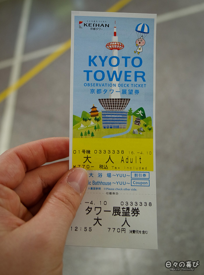 Ticket d'entrée, kyoto tower