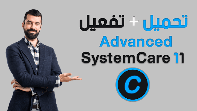 تفعيل Advanced SystemCare