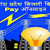 APSPDCL AP South electricity Bill Pay Online In Hindi