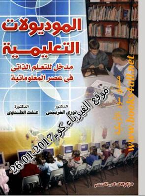 الموديولات التعليمية  مدخل للتعليم الذاتي في عصر المعلوماتية PDF تحميل برابط مباشر