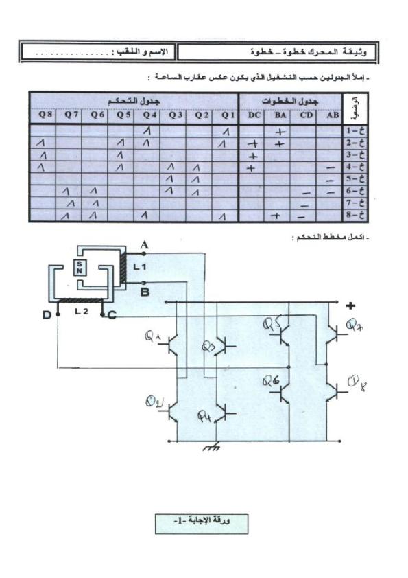 امتحان في الهندسة الكهربائية للثلاثي 1 للثالثة ثانوي