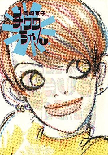 Chiwawa-chan - Kyoko Ozaki