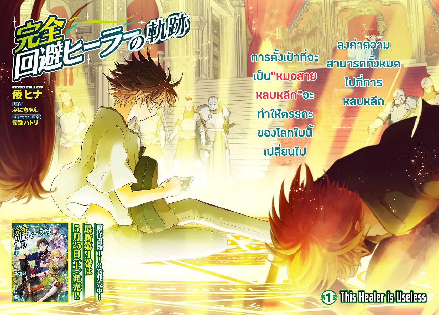 อ่านการ์ตูน Kanzen Kaihi Healer no Kiseki ตอนที่ 1 หน้าที่ 4