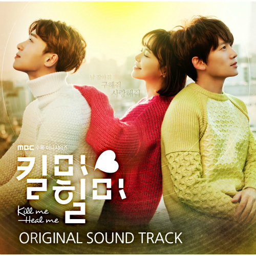 Lyric : Jang Jae In (Feat. NaShow) - Auditory Hallucination (OST. Kill Me, Heal Me)