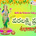 Sravana Varalakshmi Telugu images greetings wishes