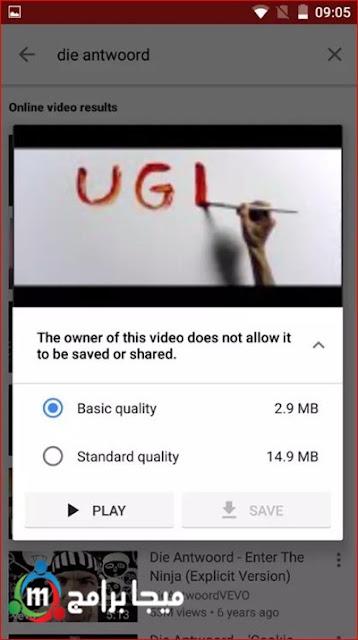 مميزات برنامج YouTube Go