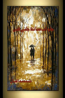 Chalo ab sath chaltay hain by Shamsa Iqbal Episode 1 to 19 Online Reading