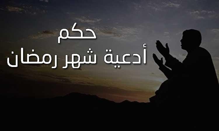 حكم ثلاثون دعاء لثلاثين يوماً في رمضان | أدعية شهر رمضان