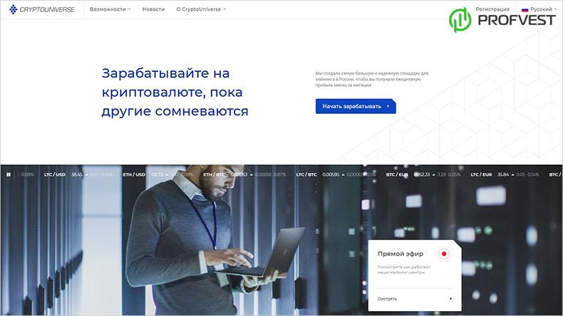 Cryptouniverse обзор и отзывы о проекте