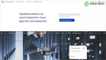 🥇Cryptouniverse: обзор и отзывы о cryptouniverse.io (Проект платит)