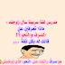 إبتسامة اليوم - مدرس لغة عربية يسأل زوجته
