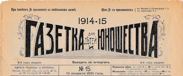 """Еженедельная общественно-педагогическая  газета """"Школа и Жизнь"""", № 25, 18 июня 1912 года."""