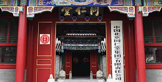 중국주식 SSE:600085 HKEX:8138 동인당 주식 시세 주가 차트 - 월간 주간 일간 차트 同仁堂 Beijing TongRenTang Stock price charts