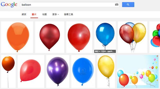 利用 Google 圖片搜尋,可以當做免費的 Photo Dictionary,只要輸入一個英文單字,例如「Balloon」就會出現一堆氣球 ...