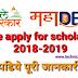 Scholarship 2018-2019 apply online (mahadbt)