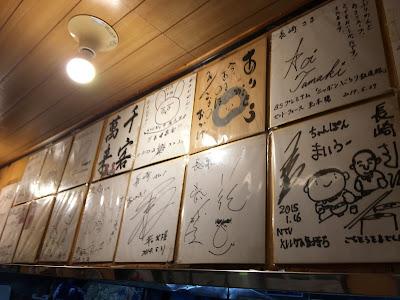 三軒茶屋にある長崎の壁に貼られた芸能人のサイン
