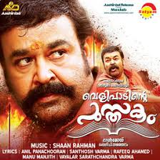 Vineeth Sreenivasan, Renjith Unni, Shaan Rahman Jimikki Kammal Ost Velipadinte Pusthakam Movie Song Lyrics