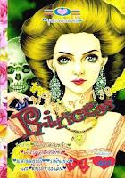 ขายการ์ตูนออนไลน์ Princess เล่ม 138