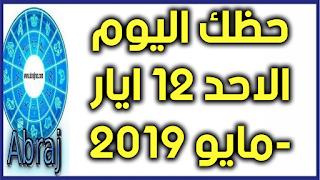 حظك اليوم الاحد 12 ايار-مايو 2019