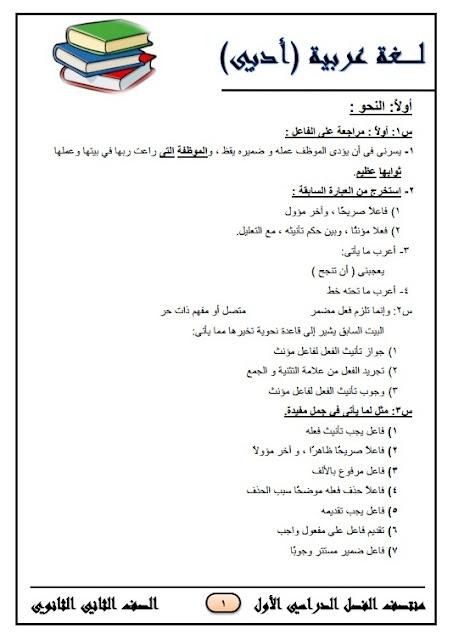 المراجعة النهائية في اللغة العربية أدبي للصف الثاني الثانوي