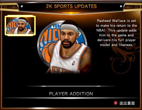 NBA 2K13 Official Roster & Online Data Update #3 - NBA2K