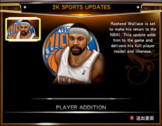 NBA 2K13 PC Roster