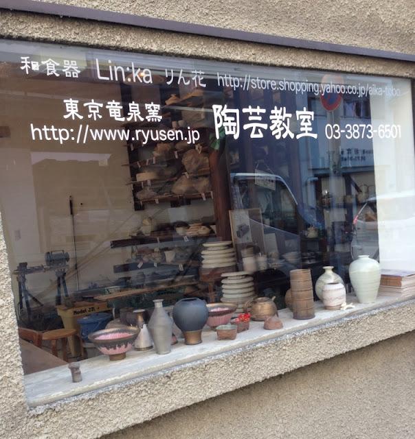「アトリエポムブログ 東京竜泉窯」の画像検索結果