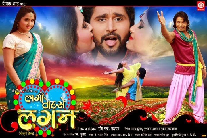 Yash Kumar Mishra, Kajal Raghwani, Viraj Bhatt Bhojpuri movie Laagi Tohse Lagan 2015 wiki, full star-cast, Release date, Actor, actress, Song name, photo, poster, trailer, wallpaper