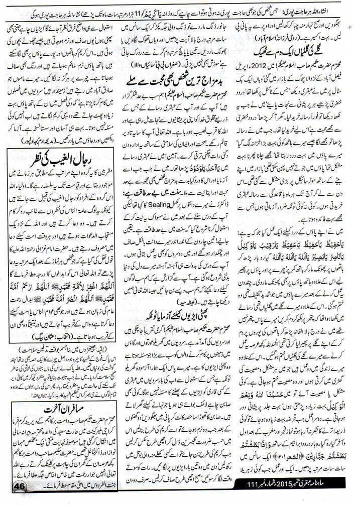 ubqari totkay ubqari magazine sep 15