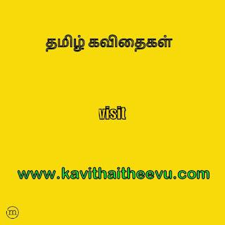 Kamarajar Pirantha Naal Vaalthu Kavithai, kamaraj birthday kavithai, 2017 pirantha naal vaalthu, download new kamarajar poem tamil