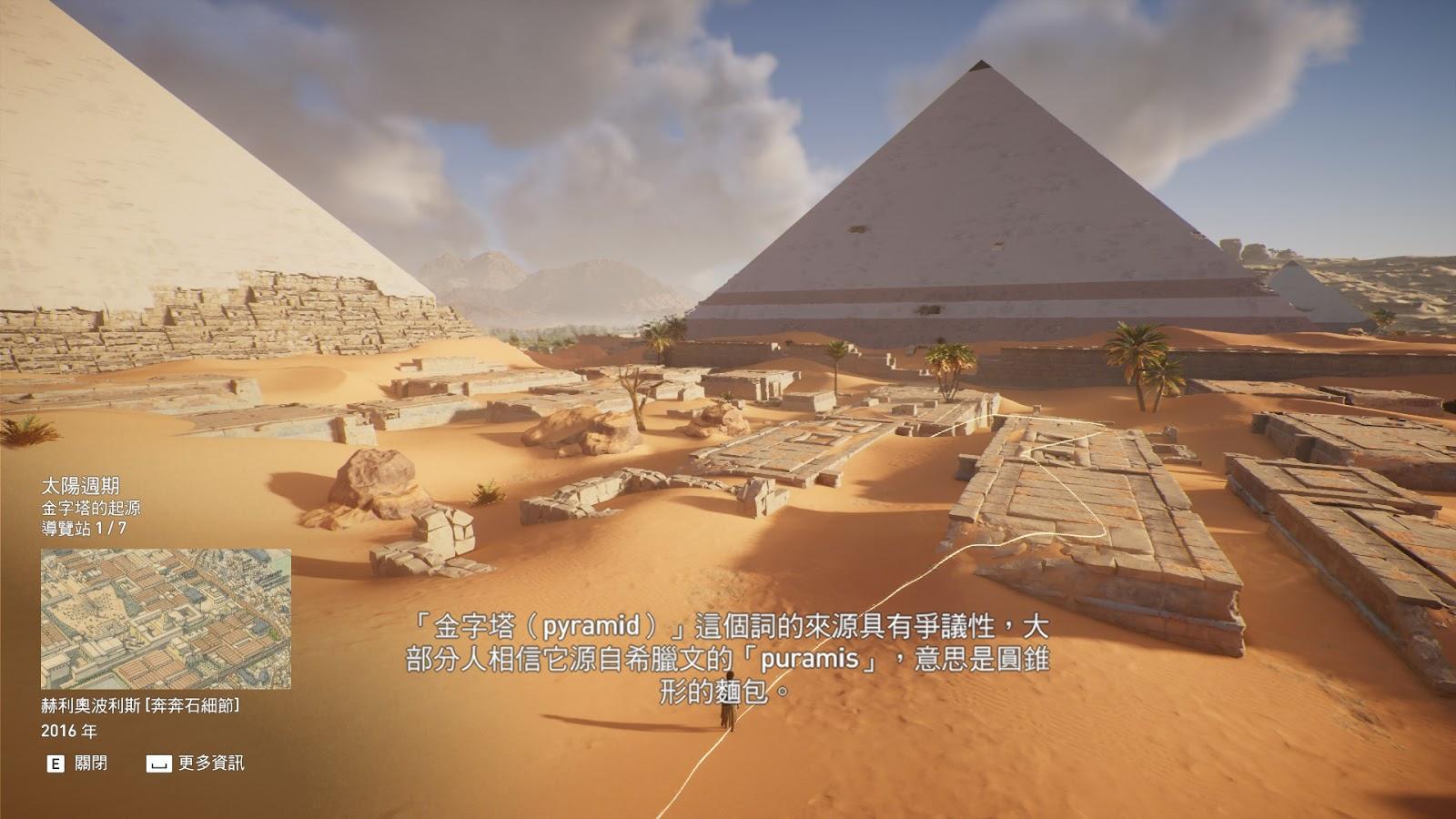 最華麗的古埃及歷史教學:刺客教條的中文教育版「發現之旅」
