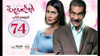 مسلسل أبو العروسة الموسم الثاني - الحلقة الرابعة والسبعون - Abu El 3rosa Series Season 2 Episode 74