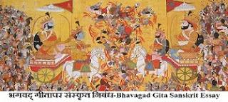Bhavagad Gita Sanskrit Essay