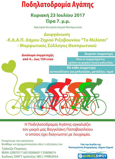 Πρέβεζα: Θεσπρωτικό - Ποδηλατοδρομία αγάπης, για τον μικρό Βαγγελάκη Παπαβασιλείου, ο οποίος έχει διαγνωστεί, με λευχαιμία