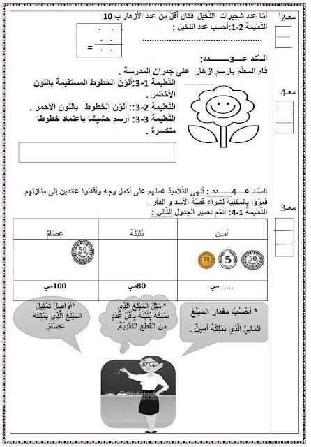 1 - إمتحان رياضيات س2 سداسي 1