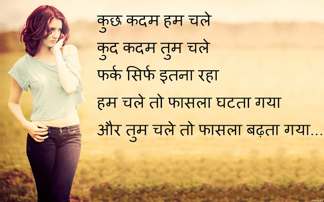 Very Romantic Sms For Girlfriend, Hindi Romantic Sms Shayari For Girlfriend