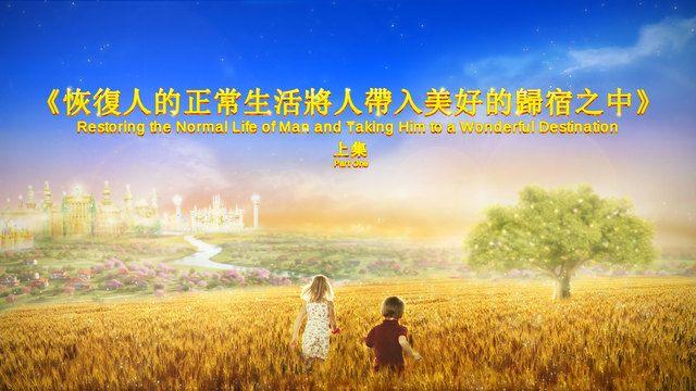 神的最新說話《恢復人的正常生活將人帶入美好的歸宿之中》上集