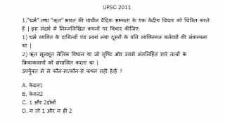 UPSC Question Paper 2011